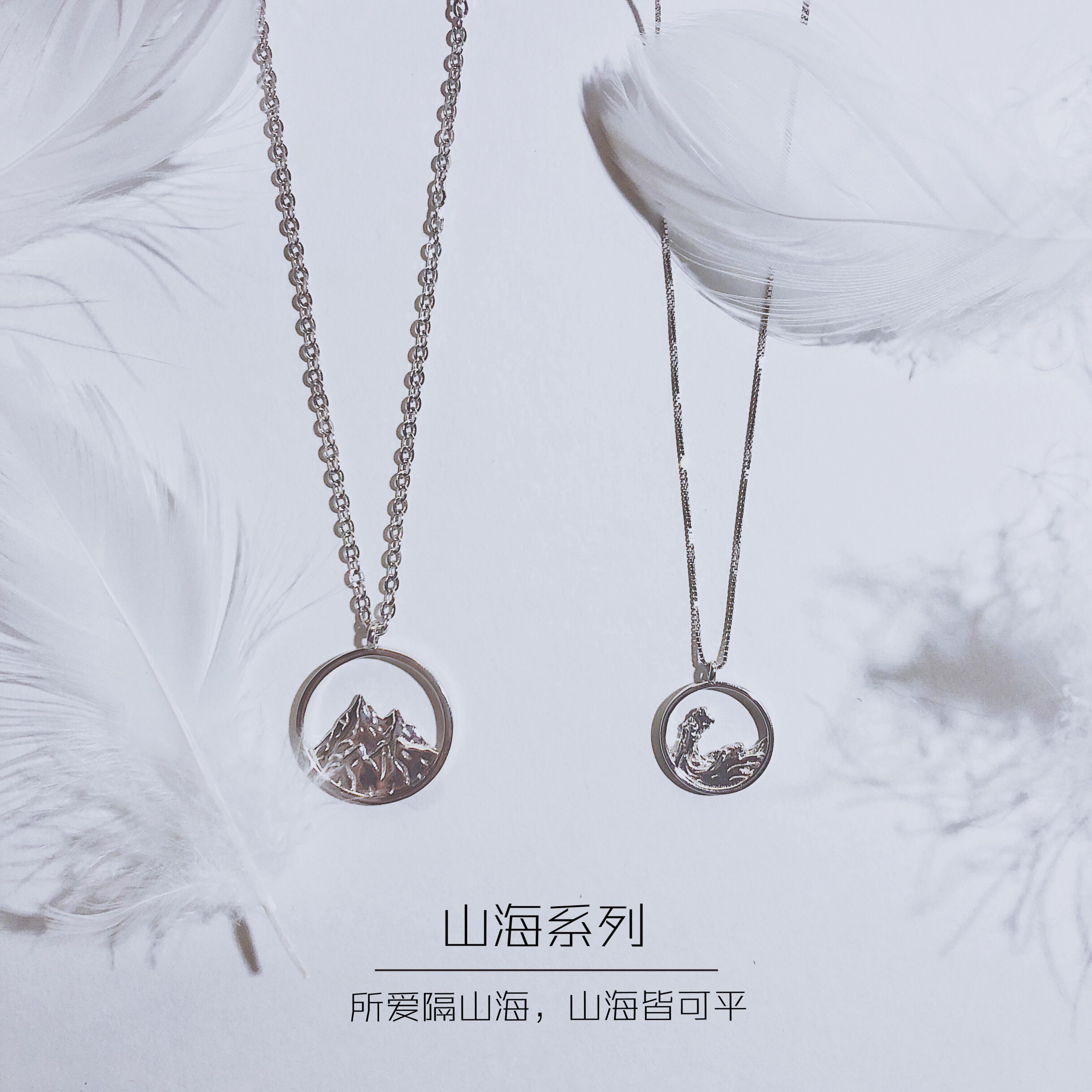 [41丨手作项链]【山海】山海皆可平 独立原创纯银项链月销量1222件仅售128元