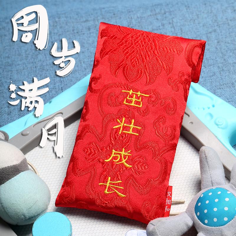 满月红包袋创意宝宝周岁生孩子高档布艺回礼利是封2019万元生日包(非品牌)