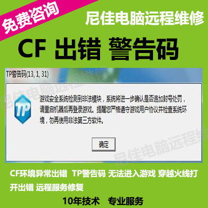 Win7 8 10 cross fire line environment abnormal TP warning code error code remote repair CF error