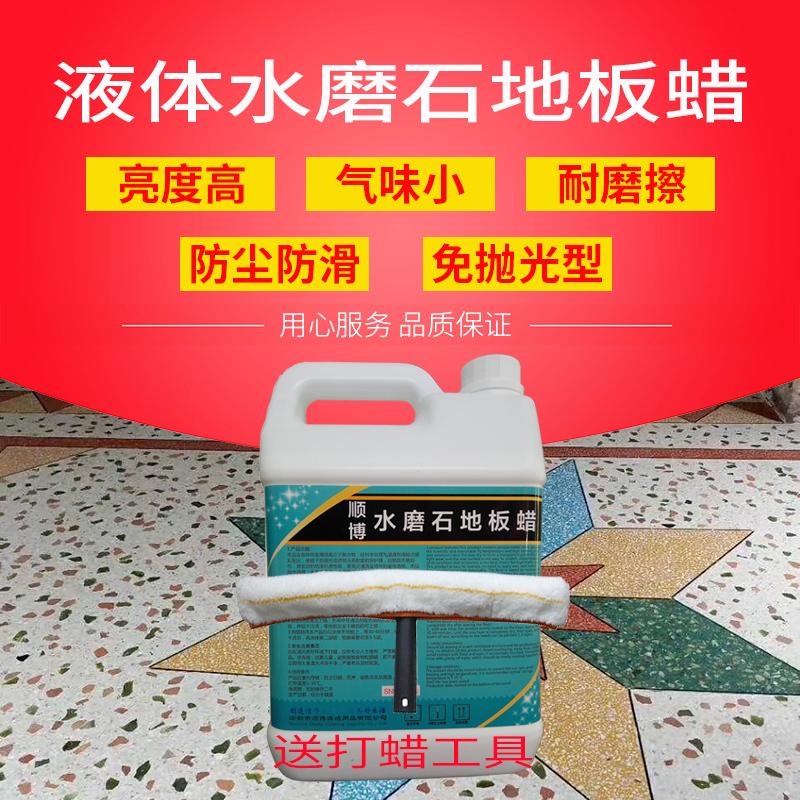 磨きフリーウォーターグラインダー床ワックス水家庭用砥石床メンテナンスワックス工場床ワックス液床面仕上げ