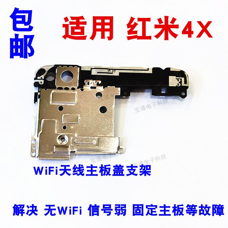 适用于宝通WiFi天线盖支架原装红米4X手机主板盖WIFI无线信号手机
