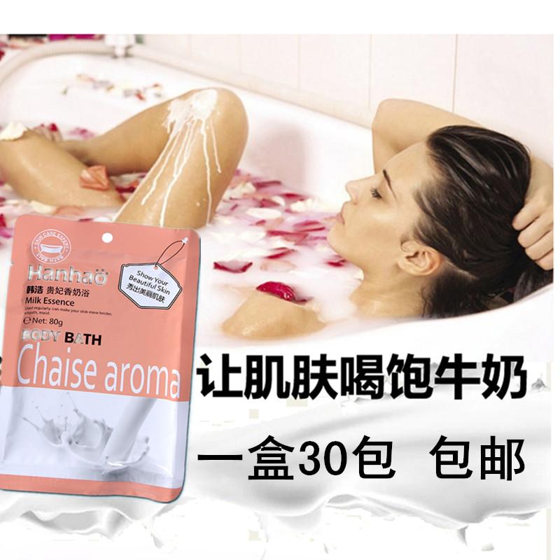 贵妃牛奶浴奶膏无泡泡浴液成人浴缸泡澡沐浴露女泡泡浴袋装80ml