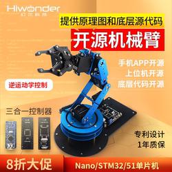 机械手臂LeArm/STM32/51单片机开源硬件可编程diy创客机器人套件