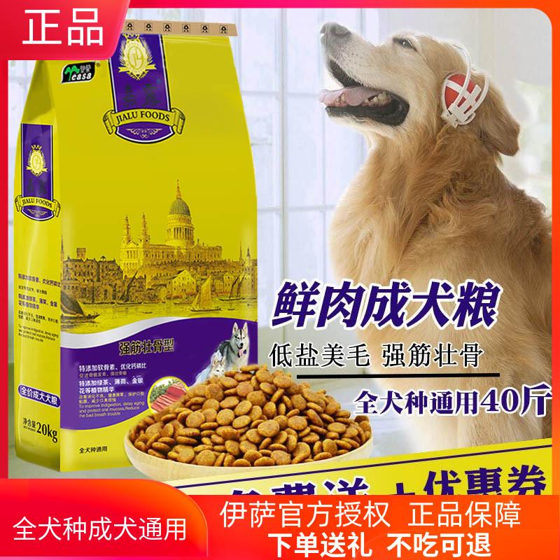Jialu dog food, general purpose, 40kg, 20kg, golden hair, Labrador, Teddy, small, medium and large dog beef flavor