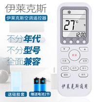 原装omt适用Electrolux/伊莱克斯空调遥控器万能通用柜机挂机