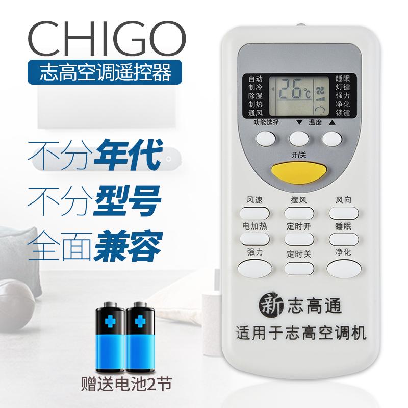 Chigo/志高空调遥控器壁挂柜机通用KFR-32GW/35GW冷暖型万能原装