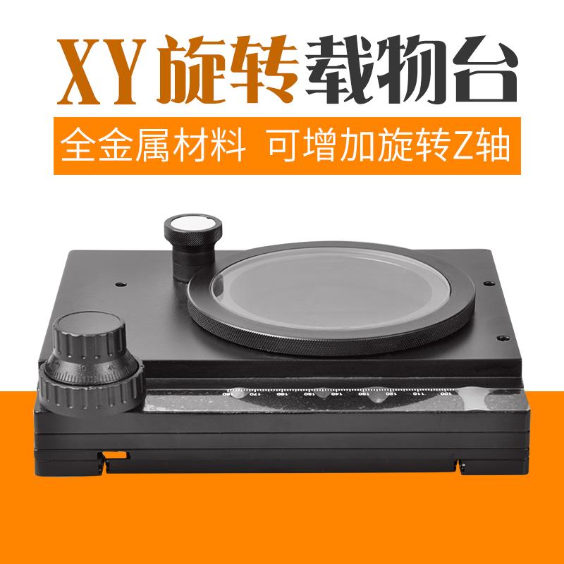 旋转XY微调载物台可调微米活动工作台显微镜通用精密载物移动平台