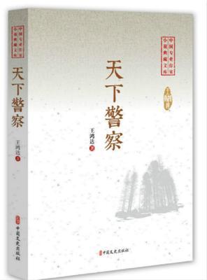 RT正常发货 正版 天下警察 王鸿达 书店 小说书籍