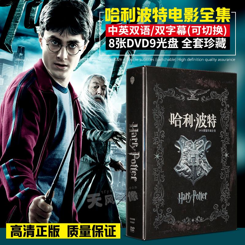 正版 哈利波特全集中英双语DVD光盘英文原版电影碟片合集 魔法石