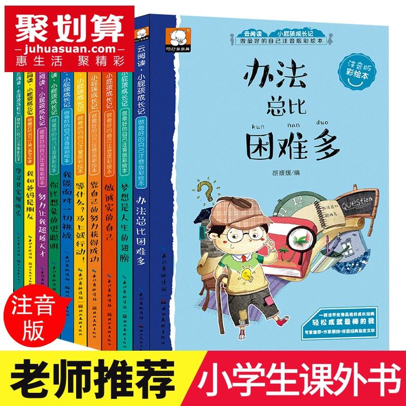 儿童成长励志故事书办法总比困难多10册一年级小学生注音励志读物二年级课外书小学生阅读书籍6-12岁小学三二年级一年级课外书必读