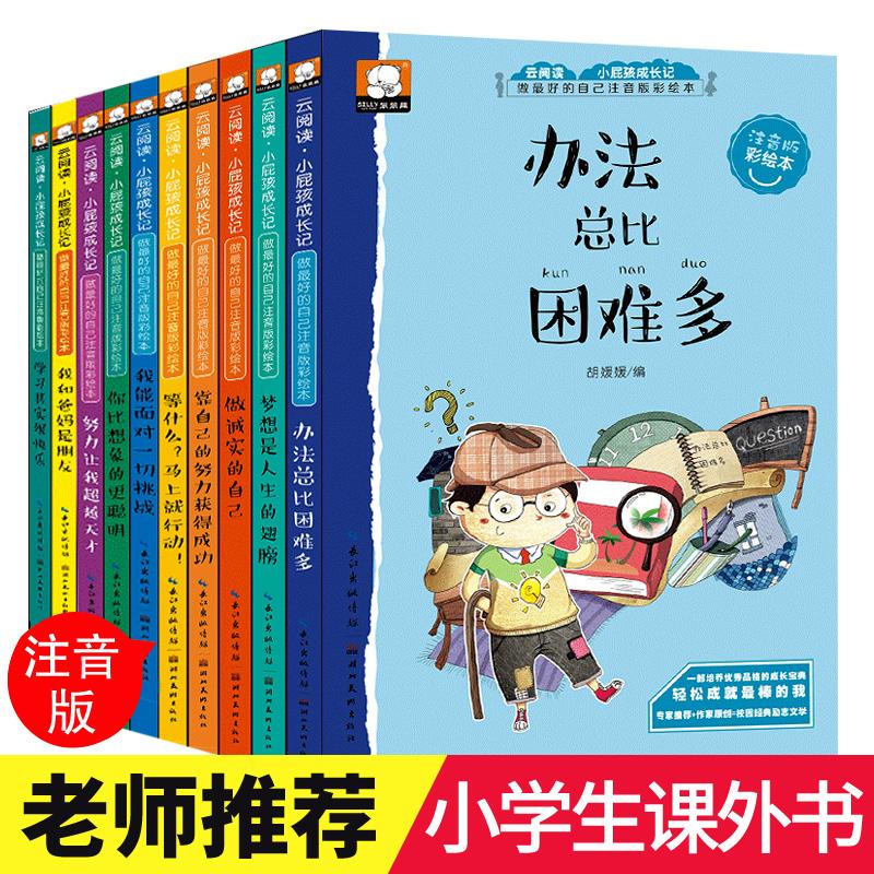 做诚实的自己10册小学生课外阅读书籍一年级课外书必读注音版二年级三四五儿童图书6-7-8-9-12周岁童话故事书老师推荐少儿文学读物