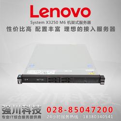 联想/IBM System x3250 m6 服务器 可开专票 普票 成都代理商有货