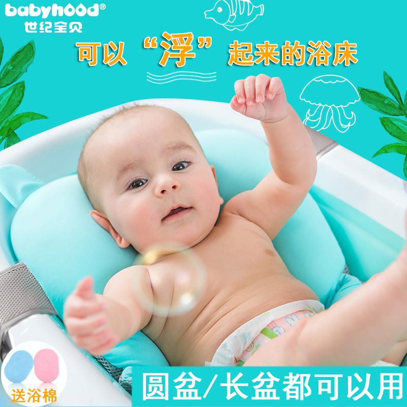 婴儿洗澡网新生儿浴盆网兜防滑浴垫浴网宝宝沐浴架可坐躺圆盆可用