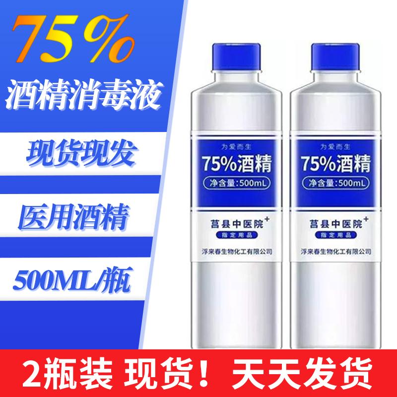 2瓶装1000ml75度酒精消毒液杀菌乙醇消毒水家用消毒喷雾免手洗液