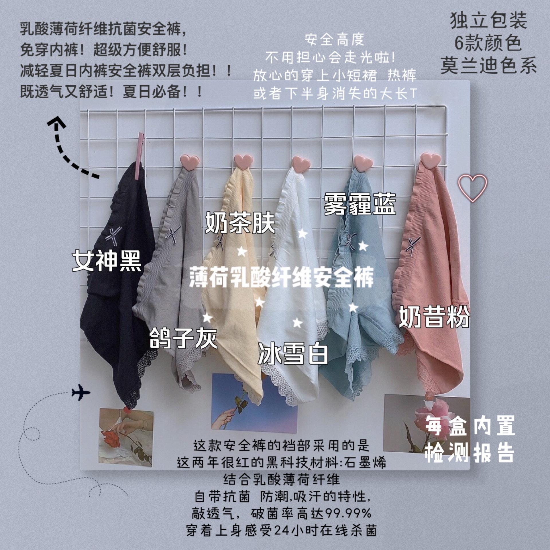 日本OK乳酸薄荷纤维蕾丝裤女士安全裤抗菌二合一冰感丝防走光盒装