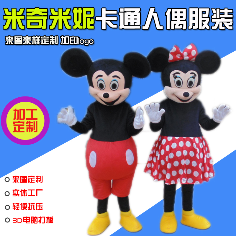 米老鼠人偶服装成人行走表演道具米奇米妮卡通动漫角色扮演衣服