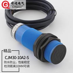 电容式接近开关CJM30-10A2-S料位传感器交流2线常闭220V 料线探头