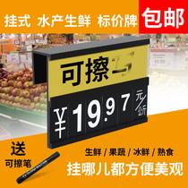 超市价钱牌生鲜果蔬水产可擦写标价签冰箱鱼缸挂式防水数字价格牌