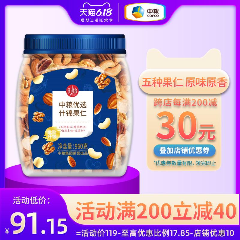 中粮时怡每日坚果孕妇混合装健身坚果什锦果仁罐装960克原味坚果