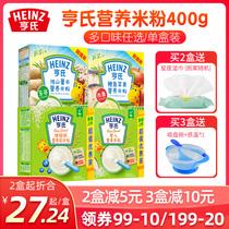 亨氏米粉400g婴儿高铁锌钙宝宝营养米糊1段原味636个月儿童辅食