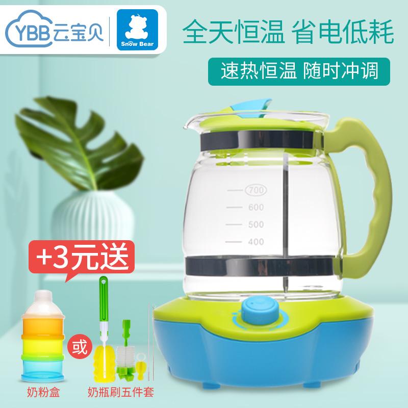 小白熊恒温调奶器暖奶器婴儿泡奶粉机恒温热水壶冲奶器宝宝温奶器