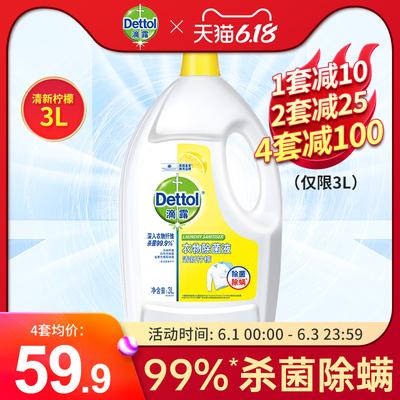 滴露衣物除菌液3L柠檬香 内衣衣服洗衣消毒液除菌杀菌家用洗衣机