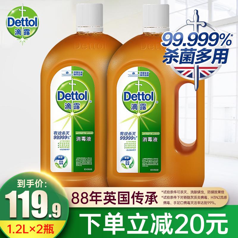 滴露消毒液家用杀菌衣物宠物地板除菌液洗衣机用消毒水1.2升*2