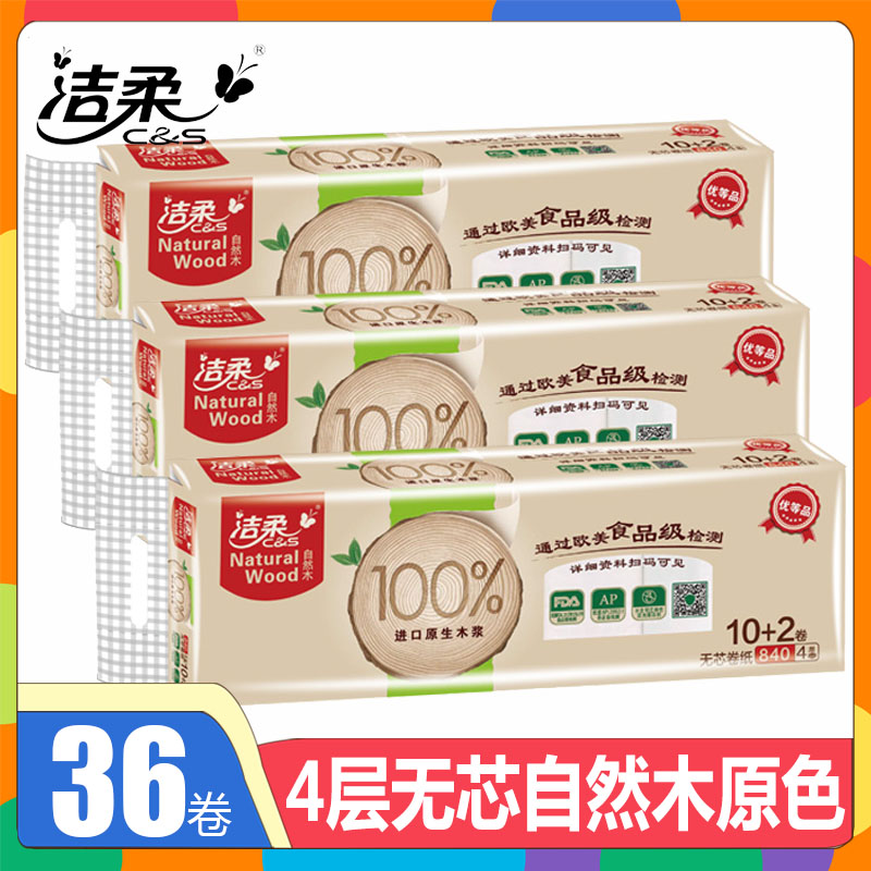 Jierou roll paper natural wood coreless toilet paper roll paper 4 layers toilet paper food grade womens and childrens tissue paper 36 rolls