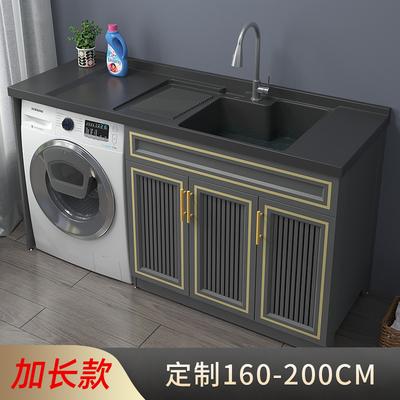 加长款太空铝阳台洗衣机柜子一体定制带搓板台盆洗衣台池伴侣组合