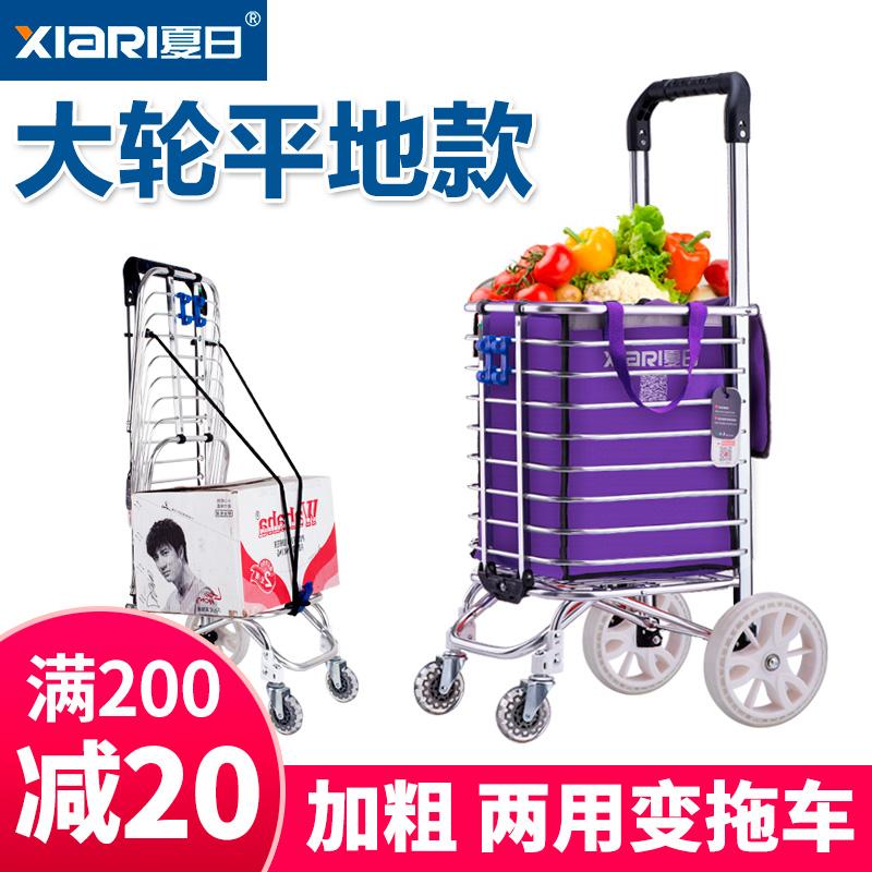 购物车买菜车小拉车可折叠四轮拉货小推车轻便手推车老人小拖车 - 封面