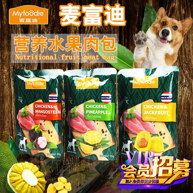 麦富迪宠物零食犬水果系列12包装鸡肉山竹凤梨菠萝蜜补充营养食欲
