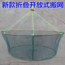 Open folding net Lifting network new type of open folding fishing shrimp cage Shrimp cage Shrimp NET fish fishing Shrimp Net
