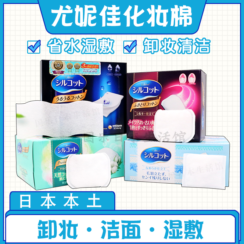 One half of unicham unijia cotton imported from Japan, 40 pieces of water saving and wet dressing cotton