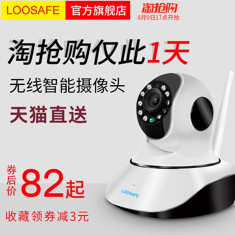 龙视安无线wifi手机远程1080p高清夜视家用监控器套装智能摄像头