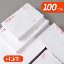 100枚の白い封筒厚い白い封筒には、標準の封筒サイズ号のレターヘッドA4ハイグレード創造の空白エンベロープバッグを印刷卸売カスタム印刷されたロゴカスタマイズすることができます