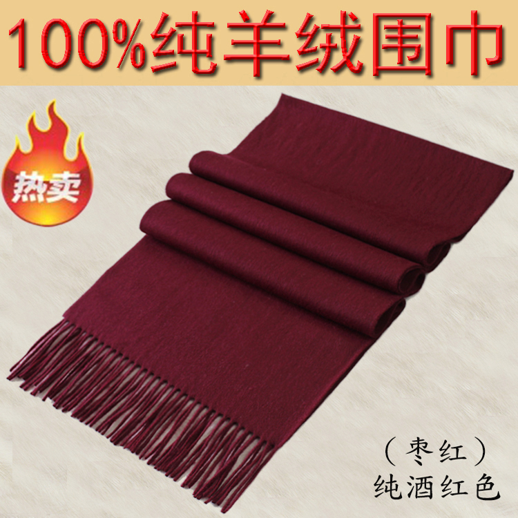 Mid aged and old peoples parents presents autumn and winter solid color thickened mens and womens cashmere scarf jujube red wine