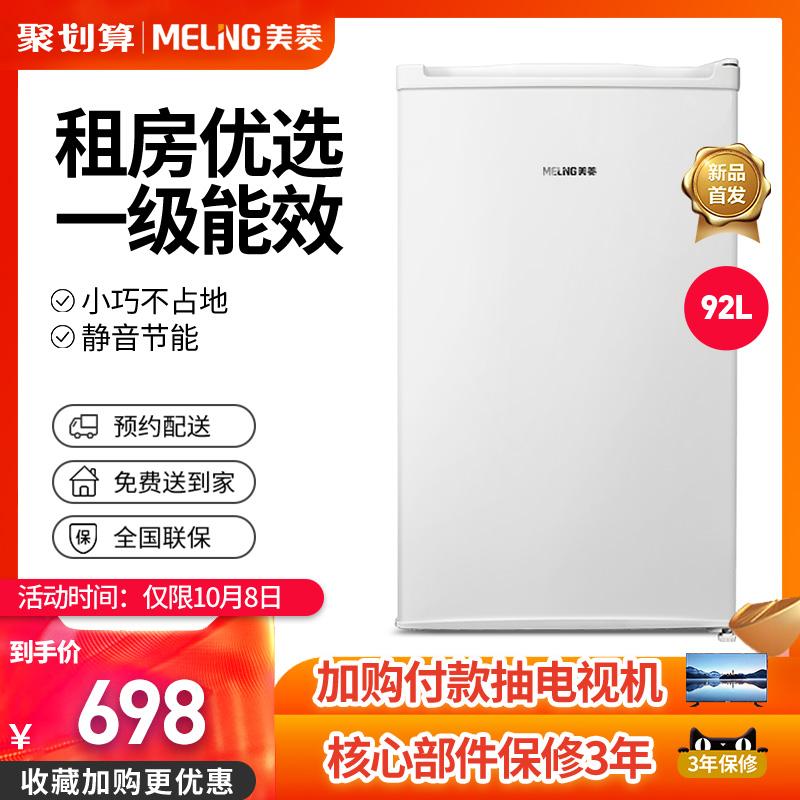 单门节能小冰箱92L小型家用冷藏单人租房宿舍92JCBC美菱MeiLing