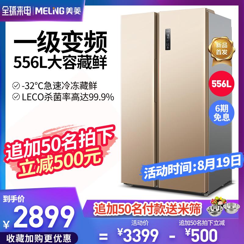MeiLing/美菱 BCD-556WPUCX 家用对开门变频无霜风冷一级能效冰箱