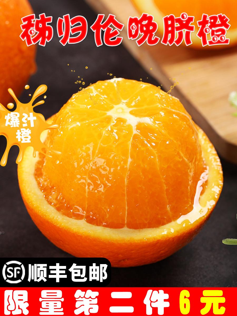 秭归伦晚脐橙橙子 当季水果新鲜帝王橙包邮甜橙果冻橙现摘手剥橙