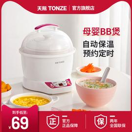 天际BB煲电炖锅煮粥陶瓷隔水炖盅全自动迷你小型宝宝婴儿小辅食锅图片