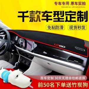 汽车前面铺的垫子车内前台铺垫遮阳防晒隔热中控仪表驾驶台避光垫