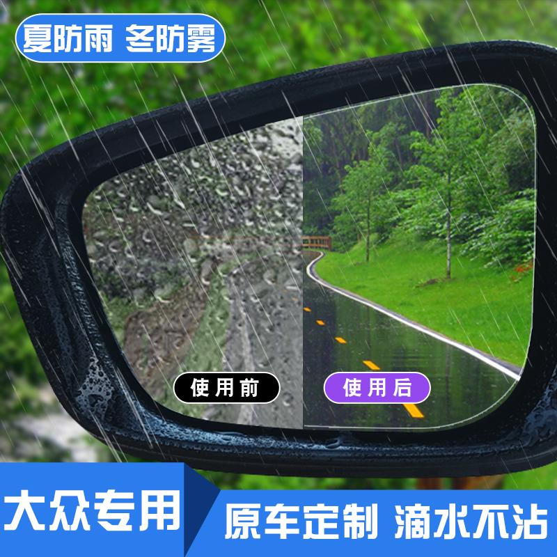 大众宝来探歌途观高尔夫凌渡装饰用品改装专用汽车后视镜防雨贴膜