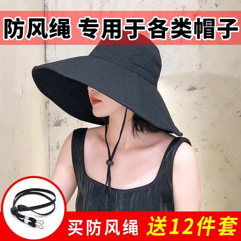送12件套防风绳帽子专用布帽渔夫帽遮阳帽太阳帽防掉防晒帽绳帽带