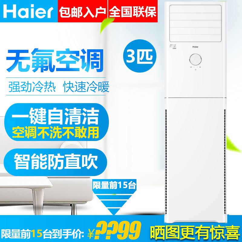 立式柜机无氟空调客厅甩卖P匹3大三23XCA3372LWKFR海尔Haier