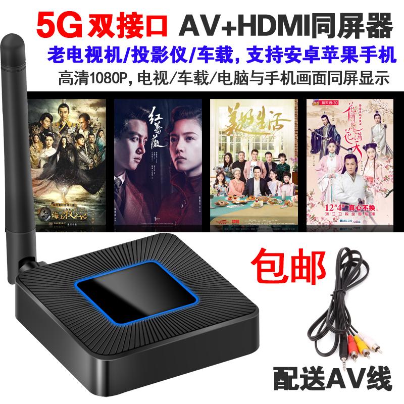 AV同屏器无线手机投屏老电视投影车载视频苹果安卓HDMI高清投屏5G
