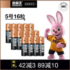 领3元券购买金霸王超能量五号5号16粒小干电池
