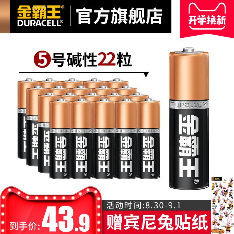 金霸王5号电池抖音同款碱性电池玩具电池鼠标办公用品电池22粒