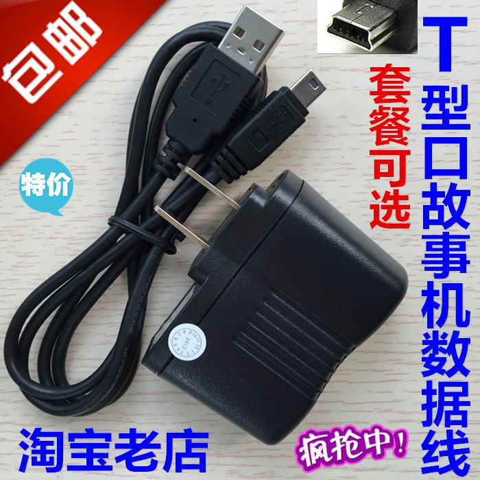 G7火火兔数据线G6优彼早教故事机MP3点读笔手机老款接口充电器USB