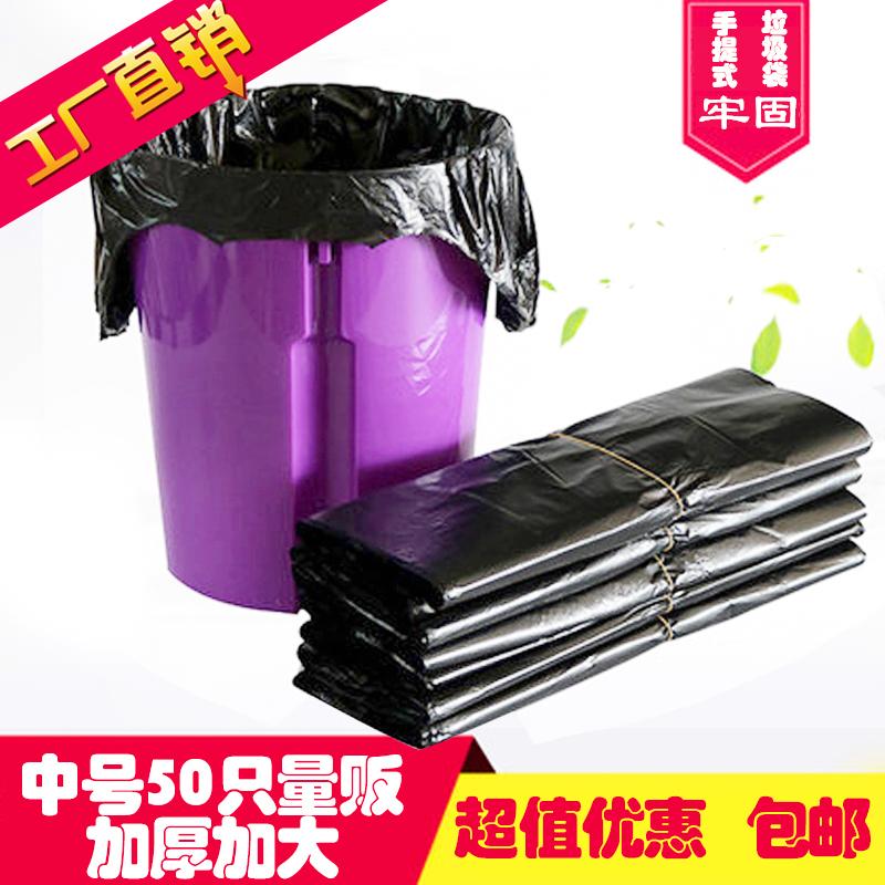 50只加厚中号背心垃圾袋黑色家用大号特厚一次性通用手提式拉圾袋