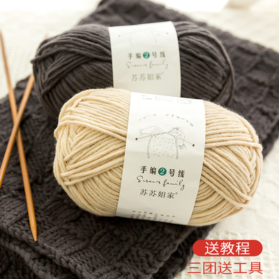 Fun weaving club women's scarf line thick woolen yarn group soft handmade diy woven scarf knitted material bag for boyfriend